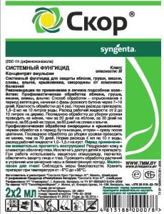 Системный фунгицид против оидиума и др. грибковых заболеваний.